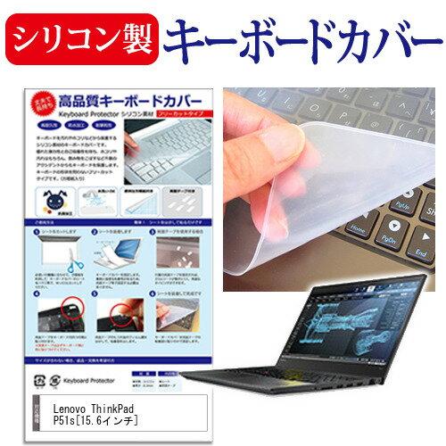 【メール便は送料無料】Lenovo ThinkPad P51s[15.6インチ]機種で使える シリコン製キーボードカバー キーボード保護