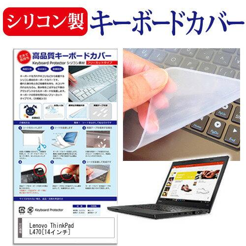 【メール便は送料無料】Lenovo ThinkPad L470[14インチ]機種で使える シリコン製キーボードカバー キーボード保護