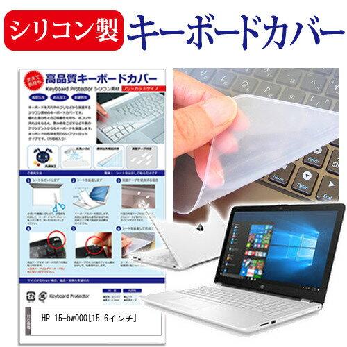 【メール便は送料無料】HP HP 15-bw000[15.6インチ]機種で使える シリコン製キーボードカバー キーボード保護