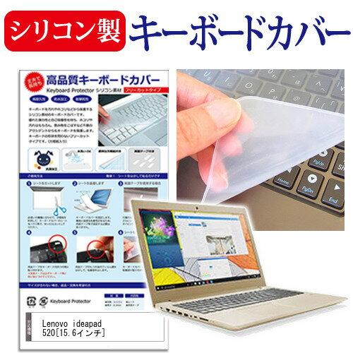 【メール便は送料無料】Lenovo ideapad 520[15.6インチ]機種で使える シリコン製キーボードカバー キーボード保護
