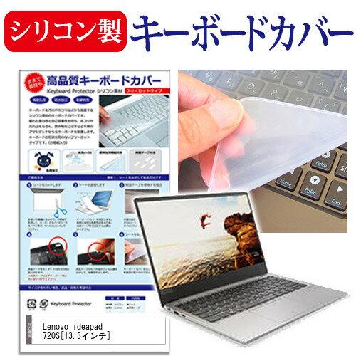 【メール便は送料無料】Lenovo ideapad 720S[13.3インチ]機種で使える シリコン製キーボードカバー キーボード保護