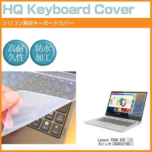 【メール便は送料無料】Lenovo YOGA 920[13.9インチ]機種で使える シリコン製キーボードカバー キーボード保護