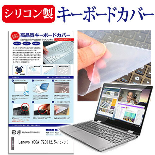 【メール便は送料無料】Lenovo YOGA 720[12.5インチ]機種で使える シリコン製キーボードカバー キーボード保護