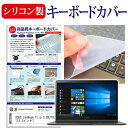 ASUS ZenBook Flip S UX370UA [13.3インチ] 機種で使える シリコン製キーボードカバー キーボード保護 メール便送料無料