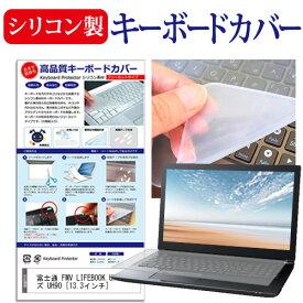 富士通 FMV LIFEBOOK UHシリーズ UH90 [13.3インチ] 機種で使える シリコン製キーボードカバー キーボード保護 メール便送料無料