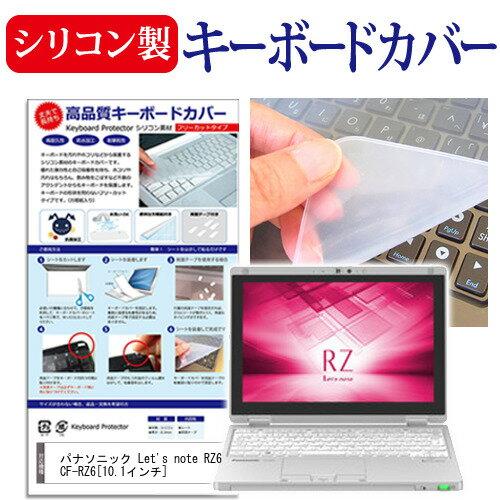 【メール便は送料無料】パナソニック Let's note RZ6 CF-RZ6[10.1インチ]機種で使える シリコン製キーボードカバー キーボード保護