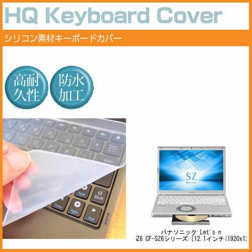 【メール便は送料無料】パナソニック Let's note SZ6 CF-SZ6シリーズ[12.1インチ]機種で使える シリコン製キーボードカバー キーボード保護