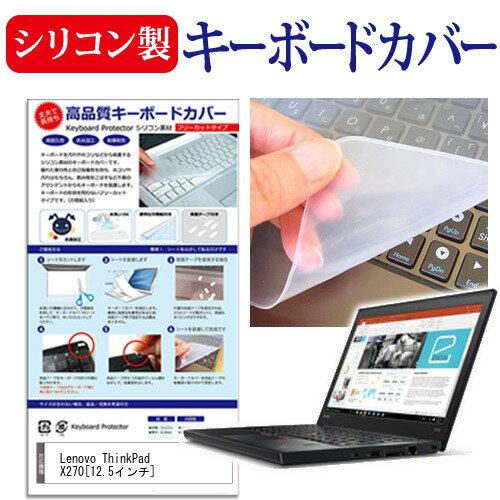 【メール便は送料無料】Lenovo ThinkPad X270[12.5インチ]機種で使える シリコン製キーボードカバー キーボード保護