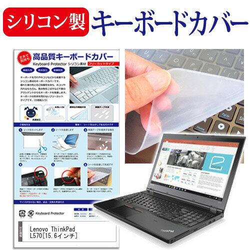 【メール便は送料無料】Lenovo ThinkPad L570[15.6インチ]機種で使える シリコン製キーボードカバー キーボード保護