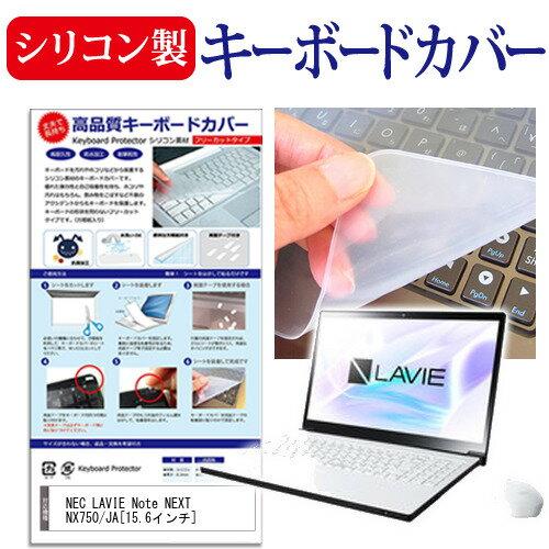 送料無料 メール便 NEC LAVIE Note NEXT NX750/JA[15.6インチ]機種で使える シリコン製キーボードカバー キーボード保護