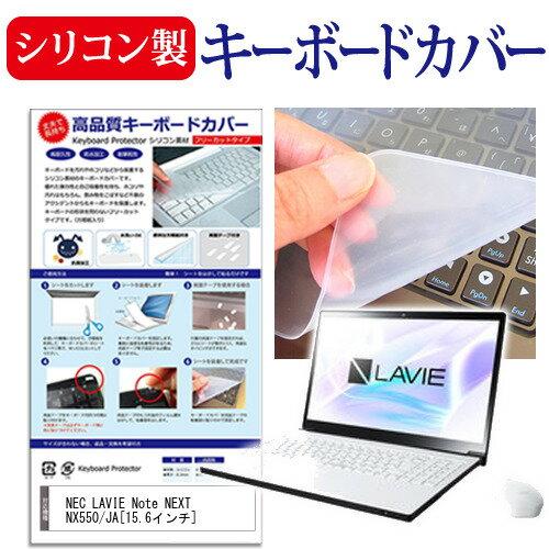 送料無料 メール便 NEC LAVIE Note NEXT NX550/JA[15.6インチ]機種で使える シリコン製キーボードカバー キーボード保護