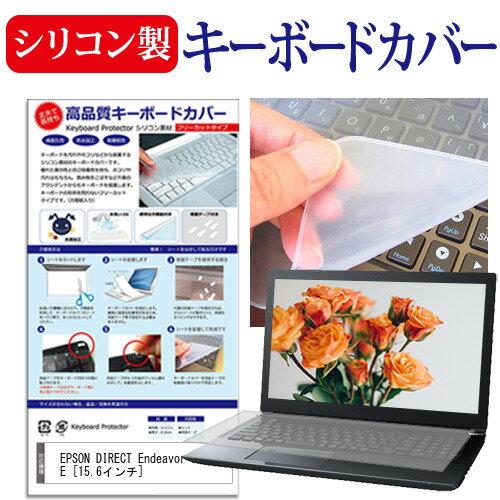 EPSON DIRECT Endeavor NJ4100E[15.6インチ]機種で使える シリコン製キーボードカバー キーボード保護 メール便なら送料無料