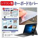 ASUS TransBook Mini T103HAF [10.1インチ] 機種で使える シリコン製キーボードカバー キーボード保護 メール便送料無料