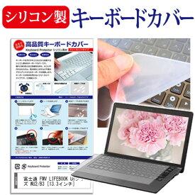 富士通 FMV LIFEBOOK UHシリーズ WU2 [13.3インチ] 機種で使える シリコン製キーボードカバー キーボード保護 メール便送料無料