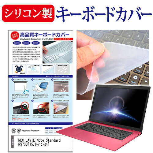 送料無料 メール便 NEC LAVIE Note Standard NS730[15.6インチ]機種で使える シリコン製キーボードカバー キーボード保護