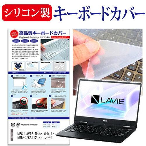 送料無料 メール便 NEC LAVIE Note Mobile NM550/KA[12.5インチ]機種で使える シリコン製キーボードカバー キーボード保護