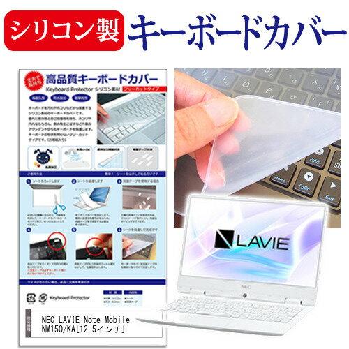 送料無料 メール便 NEC LAVIE Note Mobile NM150/KA[12.5インチ]機種で使える シリコン製キーボードカバー キーボード保護