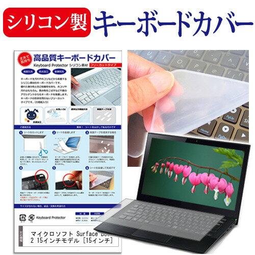 マイクロソフト Surface Book 2 15インチモデル[15インチ]機種で使える シリコン製キーボードカバー キーボード保護 メール便なら送料無料