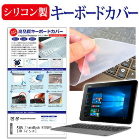 ASUS TransBook R105HA [10.1インチ] 機種で使える シリコン製キーボードカバー キーボード保護 メール便送料無料