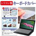 東芝 dynabook AZ25/G [15.6インチ] 機種で使える シリコン製キーボードカバー キーボード保護 メール便送料無料