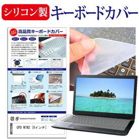 GPD WIN2 [6インチ] 機種で使える シリコン製キーボードカバー キーボード保護 メール便送料無料