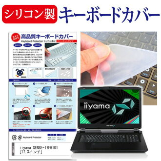 Keyboard cover keyboard protection made of silicon which is usable with iiyama SENSE-17FG101 [17.3 inches] model