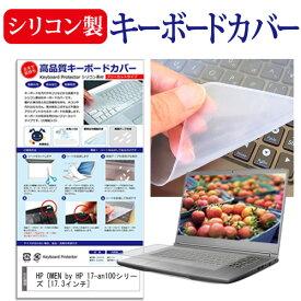 HP OMEN by HP 17-an100シリーズ [17.3インチ] 機種で使える シリコン製キーボードカバー キーボード保護 メール便送料無料