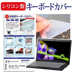 富士通 FMV LIFEBOOK AH30/C3 [15.6インチ] 機種で使える シリコン製キーボードカバー キーボード保護 メール便送料無料 母の日 プレゼント 実用的