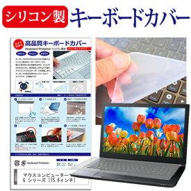 マウスコンピューター m-Book G シリーズ [15.6インチ] 機種で使える シリコン製キーボードカバー キーボード保護 メール便送料無料