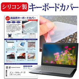 ドン・キホーテ 情熱価格 U1 [10.1インチ] 機種で使える シリコン製キーボードカバー キーボード保護 メール便送料無料