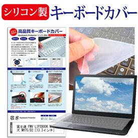 富士通 FMV LIFEBOOK MHシリーズ MH75/D2 [13.3インチ] 機種で使える シリコン製キーボードカバー キーボード保護 メール便送料無料