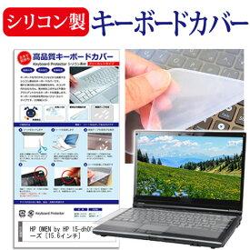 HP OMEN by HP 15-dh0000シリーズ [15.6インチ] 機種で使える シリコン製キーボードカバー キーボード保護 メール便送料無料
