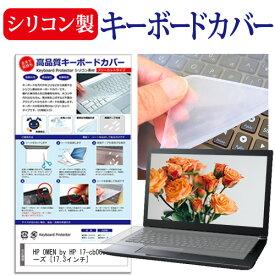 HP OMEN by HP 17-cb0000シリーズ [17.3インチ] 機種で使える シリコン製キーボードカバー キーボード保護 メール便送料無料