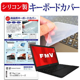 HP Pavilion 15-cs3000シリーズ [15.6インチ] 機種で使える シリコン製キーボードカバー キーボード保護 メール便送料無料