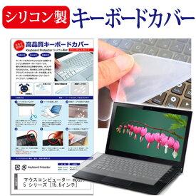 マウスコンピューター mouse F5 シリーズ [15.6インチ] 機種で使える シリコン製キーボードカバー キーボード保護 メール便送料無料 母の日 プレゼント 実用的