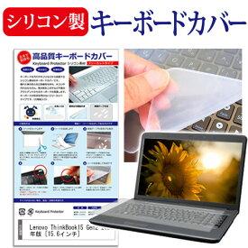 Lenovo ThinkBook15 Gen2 2021年版 [15.6インチ] 機種で使える シリコン製キーボードカバー キーボード保護 メール便送料無料