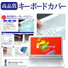 Toshiba dynabook AZ65/TW PAZ65TW-BNA 15.6 inches keyboard cover-keyboard protection