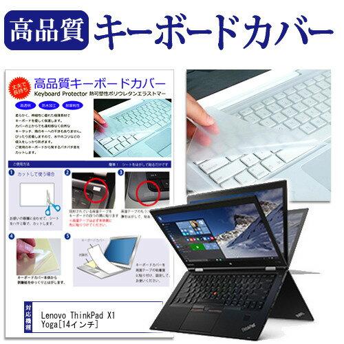 Lenovo ThinkPad X1 Yoga[14インチ]キーボードカバー キーボード保護 メール便なら送料無料