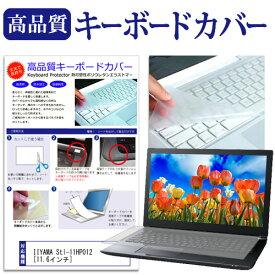IIYAMA Stl-11HP012 [11.6インチ] キーボードカバー キーボード保護 メール便送料無料