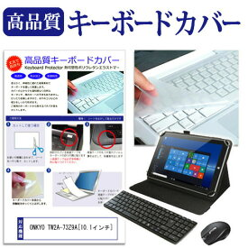 (20日はポイント5倍以上) ONKYO TW2A-73Z9A [10.1インチ] キーボードカバー キーボード保護 メール便送料無料