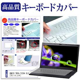 ONKYO TW2A-73Z9A SLV[10.1インチ] キーボードカバー キーボード保護 メール便送料無料