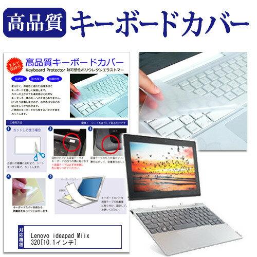 Lenovo ideapad Miix 320[10.1インチ]キーボードカバー キーボード保護 メール便なら送料無料