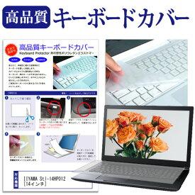 IIYAMA Stl-14HP012 [14インチ] 機種で使える キーボードカバー キーボード保護 メール便送料無料