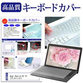 Acer Aspire ES 15 [15.6インチ] 機種で使える キーボードカバー キーボード保護 メール便送料無料