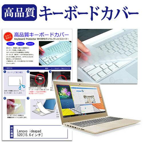 Lenovo ideapad 520[15.6インチ]機種で使える キーボードカバー キーボード保護 メール便なら送料無料