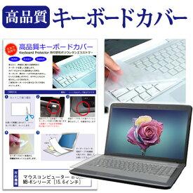 1日 ポイント8倍 マウスコンピューター m-Book MB-Kシリーズ [15.6インチ] 機種で使える キーボードカバー キーボード保護 メール便送料無料
