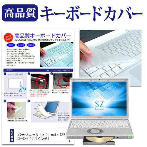 パナソニック Let's note SZ6 CF-SZ6[12.1インチ]機種で使える キーボードカバー キーボード保護 メール便なら送料無料