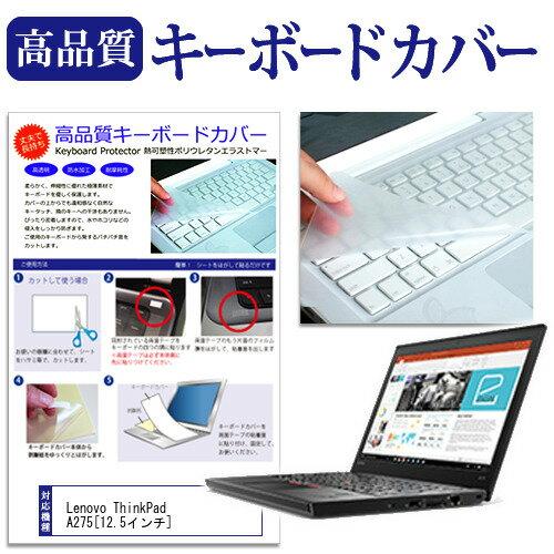 Lenovo ThinkPad A275[12.5インチ]機種で使える キーボードカバー キーボード保護 メール便なら送料無料