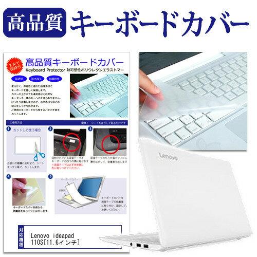 Lenovo ideapad 110S[11.6インチ]機種で使える キーボードカバー キーボード保護 メール便なら送料無料