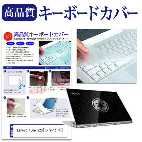 Lenovo YOGA 920[13.9インチ]機種で使える キーボードカバー キーボード保護 メール便なら送料無料